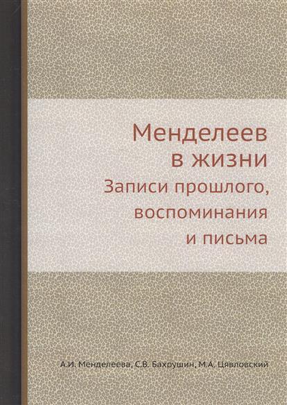 Менделеев в жизни. Записки прошлого, воспоминания и письма