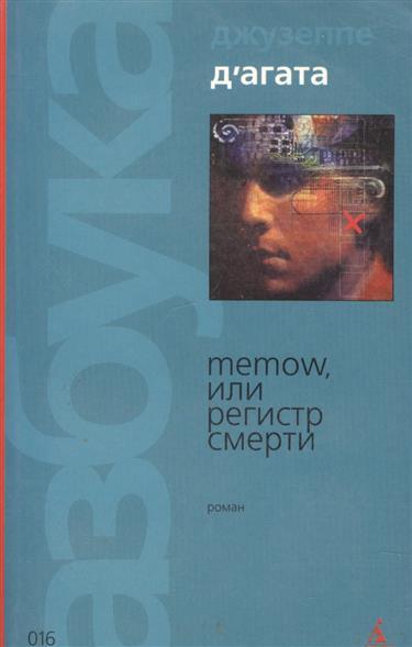 Меmow или Регистр смерти