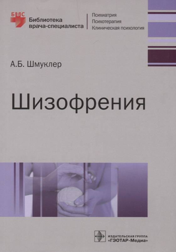 Шмуклер А. Шизофрения ISBN: 9785970447857