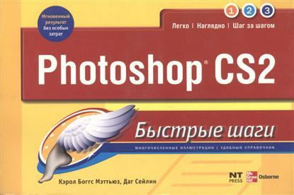 Мэттьюз К., Сейлин Д. Photoshop CS2