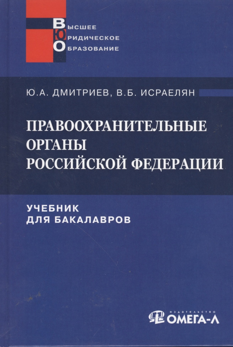 Дмитриев Ю., Шапкин М., Шумилов Ю. Правоохранительные органы РФ