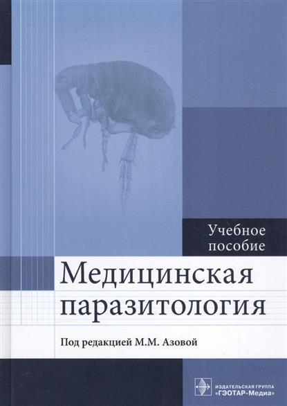 Азова М. и др. Медицинская паразитология. Учебное пособие е е корнакова медицинская паразитология
