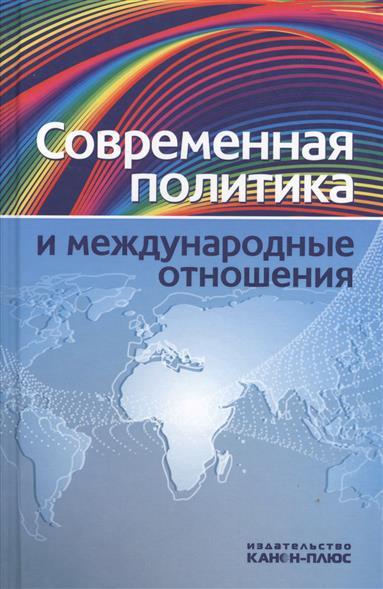 Современная политика и междунарожные отношения. Сборник статей по материалам научно-практической конференции молодых ученых ДА МИД России