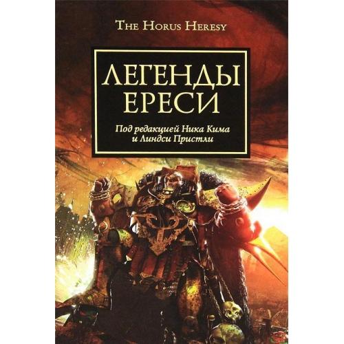 все сборники росказов ересь хоруса понятный