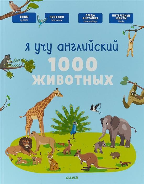 цена Бессон А. Я учу английский. 1000 животных