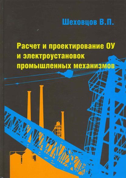 Шеховцов В. Расчет и проектирование ОУ и электроустановок… горохов в а проектирование и расчет приспособлений