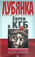 Евреи в КГБ