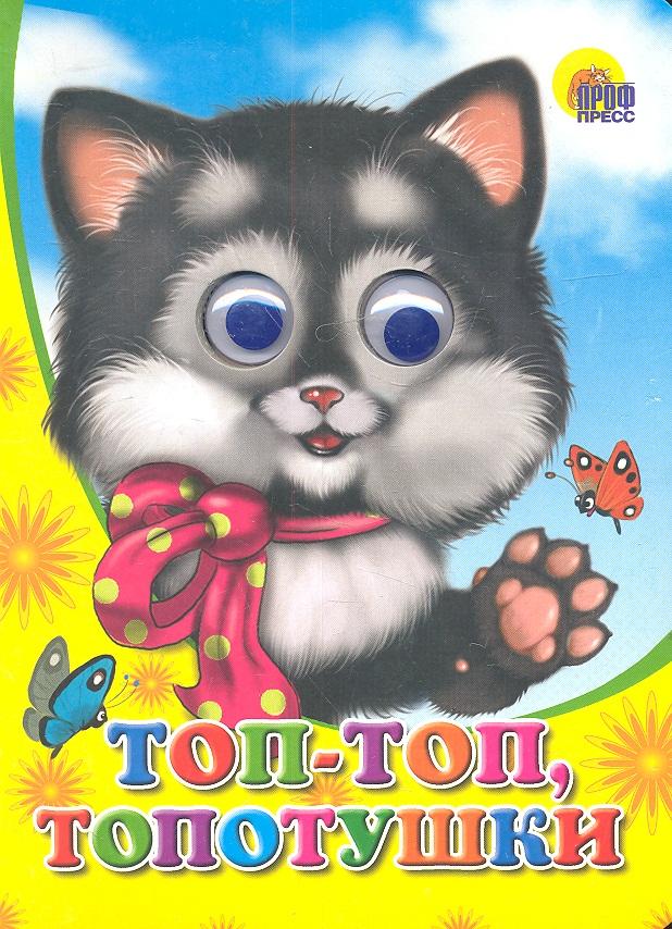 Топ-топ, топотушки топ caristina
