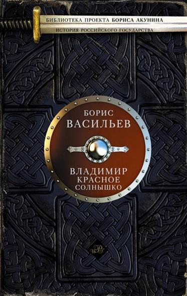 Васильев Б. Владимир Красное Солнышко ISBN: 9785170915170 борис васильев васильев б с с в 7 томах