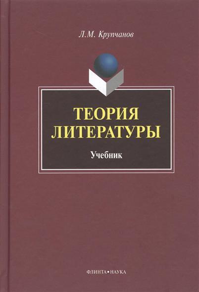 Крупчанов Л. Теория литературы. Учебник вереина л металлообрабатывающие станки учебник