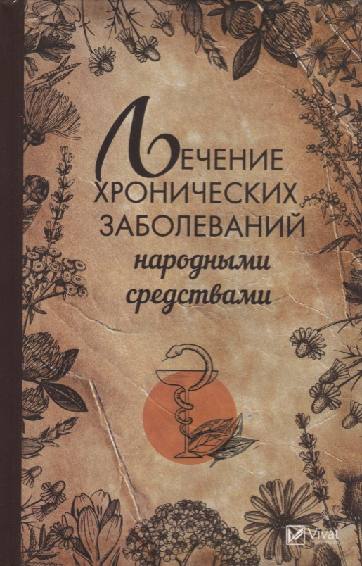 Климова Т. Лечение хронических заболеваний народными средствами пьянство и его леченiе простыми народными средствами