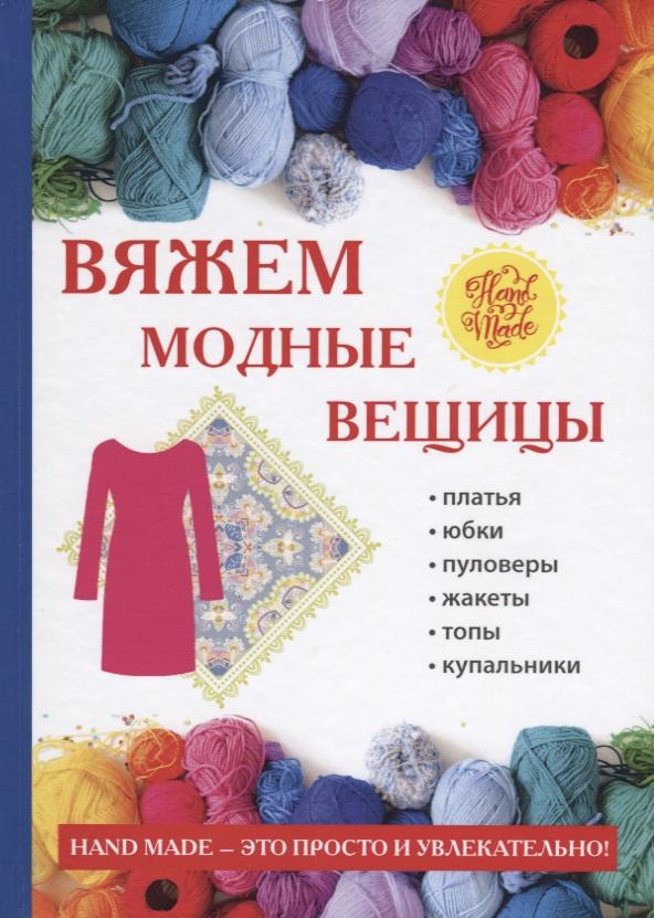 Спицына А. Вяжем модные вещицы