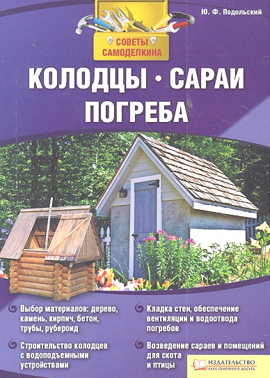 Подольский Ю. Колодцы сараи погреба