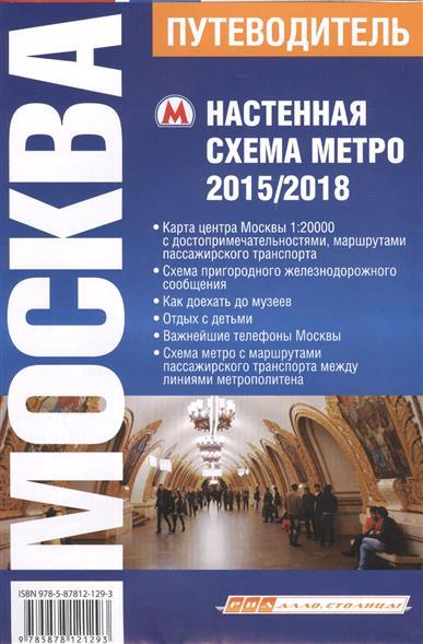 Москва. Настенная карта метро