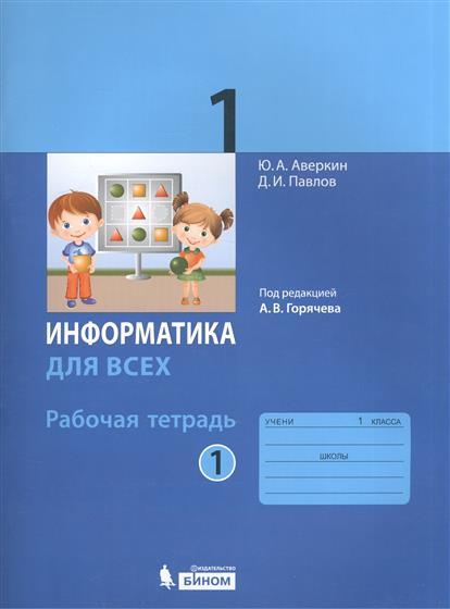 Аверкин Ю., Павлов Д. Информатика для всех. 1 класс. Рабочая тетрадь. В 2-х частях. Часть 1