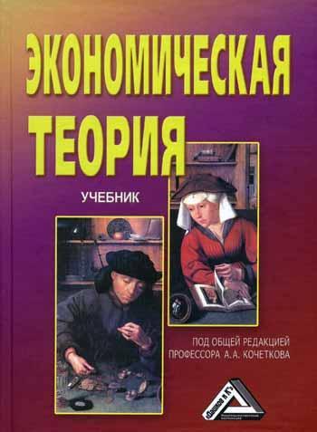 Кочетков А. (ред) Экономическая теория. Учебник экономическая теория учебник