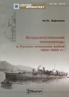 Владивостокские миноносцы в Русско-Японской войне 1904-1905 гг. №32/2013