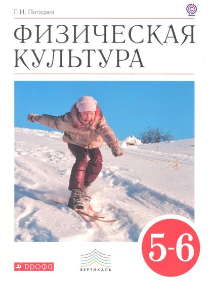 Физическая культура. 5-6 классы. Учебник для общеобразовательных учреждений