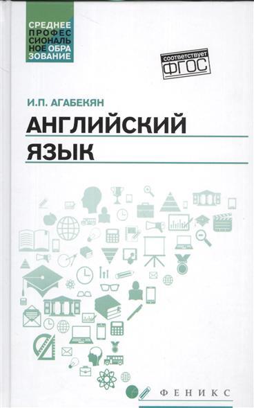 Агабекян И. Английский язык агабекян игорь петрович английский язык 24 е изд стер isbn 978 5 222 24906 2