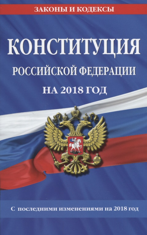 Мубаракшин Р. (ред.) Конституция Российской Федерации с последними изменениями на 2018 год