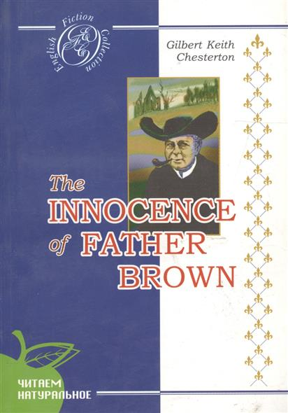 Честертон Г. The innocence of father Brown гилберт честертон father brown stories