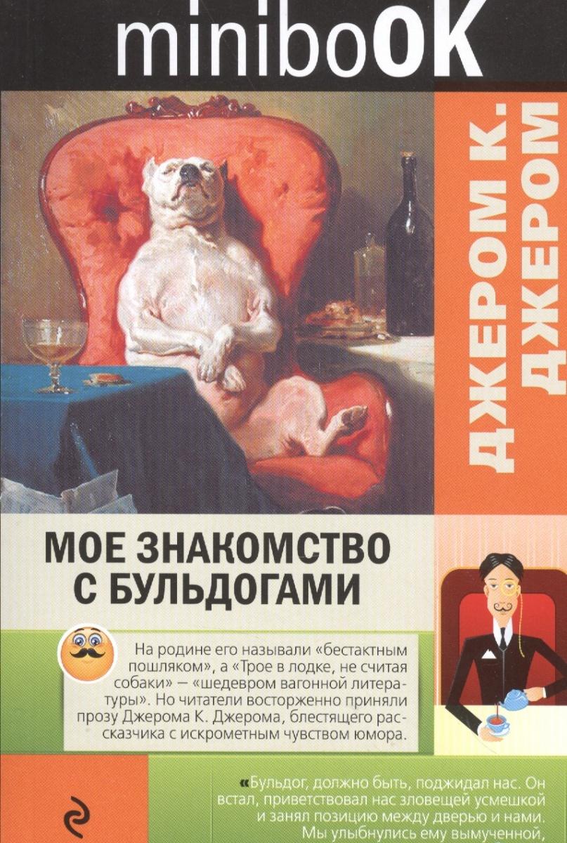 Джером К. Дж. Мое знакомство с бульдогами джером к дж любимые рассказы