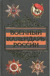 Военный календарь России