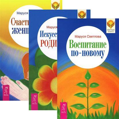 Воспитание по-новому. Искусство быть родителем. Счастье быть женщиной (комплект из 3 книг) светлова м счастье быть женщиной