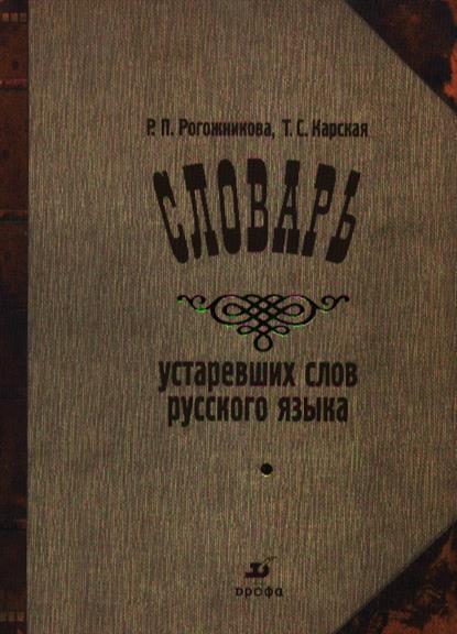 Словарь устаревших слов рус. языка