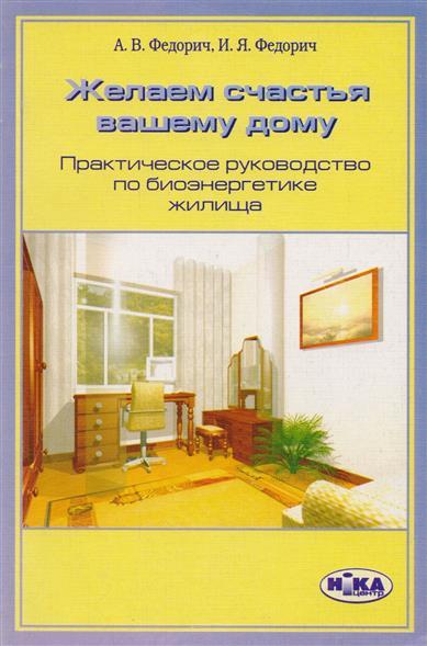Желаем счастья вашему дому. Практическое руководство по биоэнергетике жилища