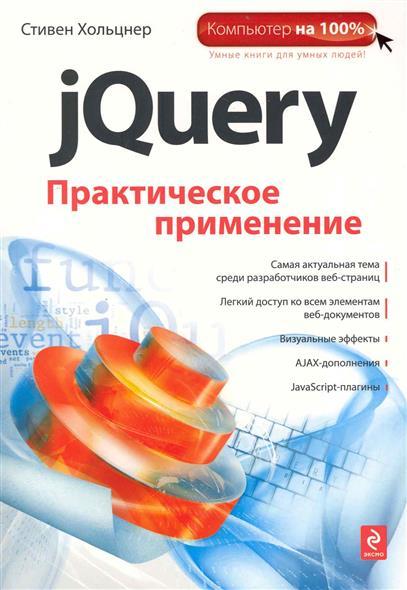 jQuery Практическое применение