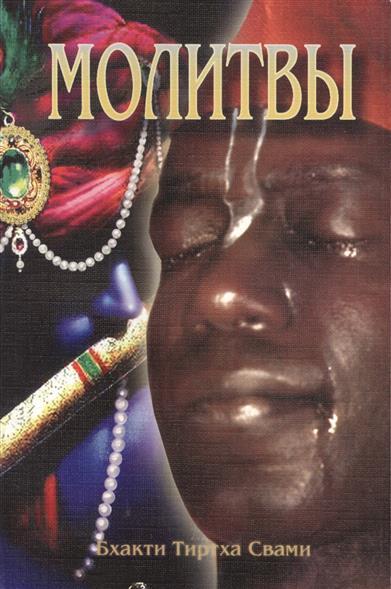 Молитвы. Семинар, проведенный в Дивноморске в 2001 году