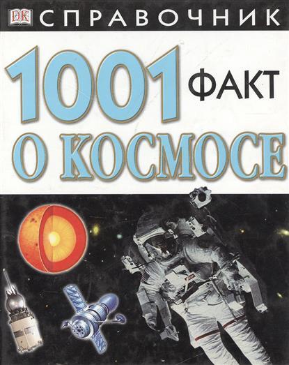1001 факт о космосе Справочник