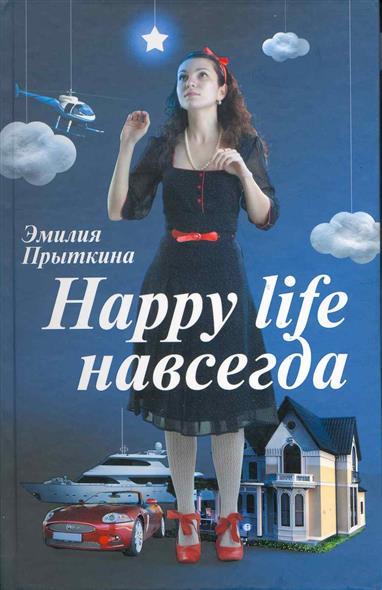 Книга Happy life навсегда. Прыткина Э.