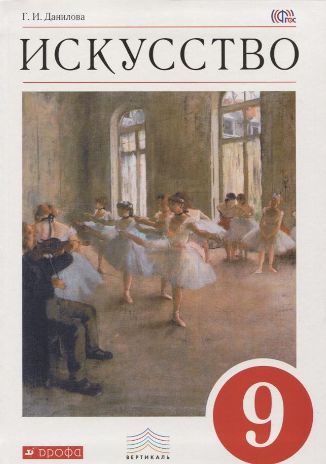 Данилова Г Искусство 9 класс Учебник