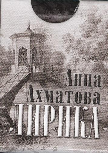 Ахматова А. Анна Ахматова. Лирика