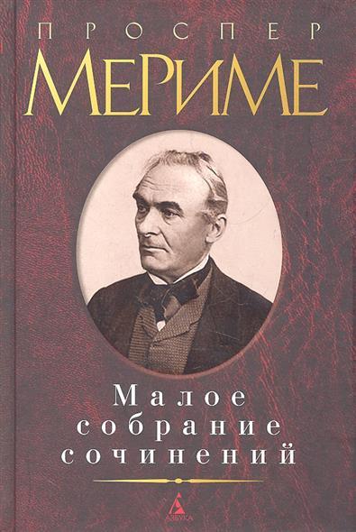 Мериме П. Малое собрание сочинений дойл артур конан малое собрание сочинений