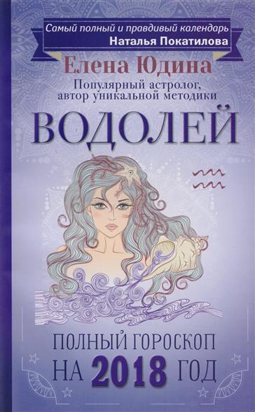 Юдина Е. Водолей. Полный гороскоп на 2018 год