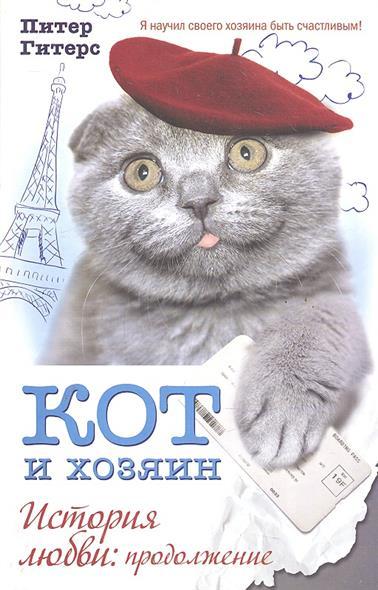 Кот и хозяин История любви продолжение