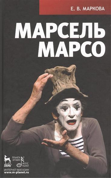 Маркова Е. Марсель Марсо mapco 20134 mapco