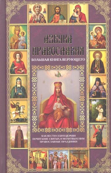Михалицын П. Азбука православия. Большая книга верующего