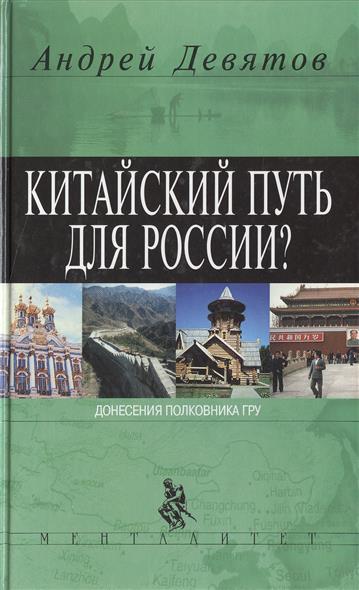 Китайский путь для России