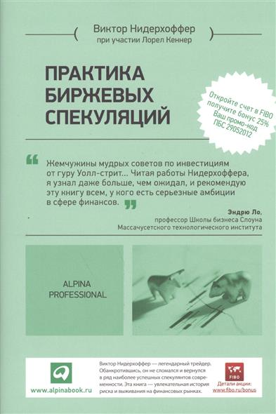 Практика биржевых спекуляций. 5-е издание