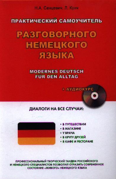 цена на Санцевич Н., Кунч Л. Практический самоучитель разговорного немецкого языка = Modernes Deutsch fur den Alltag + Аудиокурс