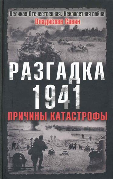 Разгадка 1941 Причины катастрофы