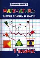 Математика. Веселые примеры и задачи. 1 класс