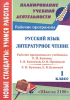 Русский язык. Литературное чтение 1 класс. Рабочие программы по системе учебников