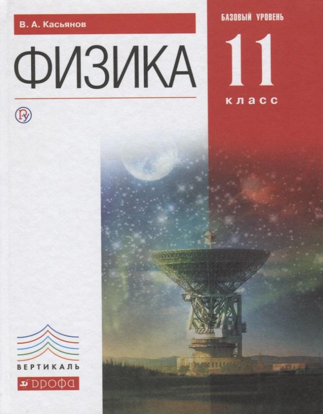 Касьянов В. Физика. Учебник. 11 класс. Базовый уровень