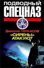 Черкасов Д. Сирены атакуют андрей черкасов децентрализованное наблюдение