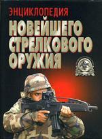 Энц. новейшего стрелкового оружия